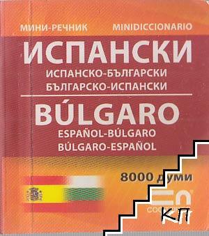 Испанско-български, българско-испански мини речник / Español-búlgaro, bulgaro-español minidiccionario