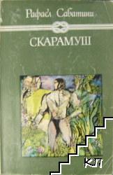 Скарамуш