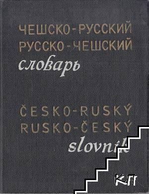 Карманный чешско-русский и русско-чешский словарь / Kapesni česko-rusky a rusko-český slovnik