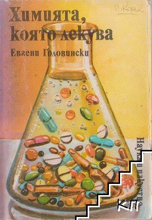 Химията, която лекува