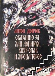 Сказание за хан Аспарух, княз Слав и жреца Терес. Книга 1