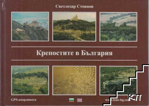 Крепостите в България