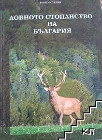 Ловното стопанство на България