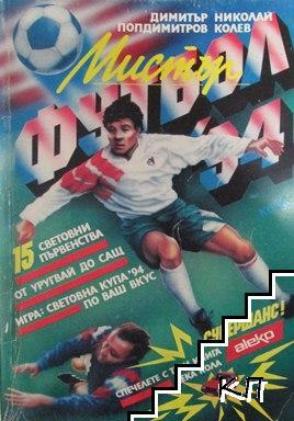 Мистър футбол '94