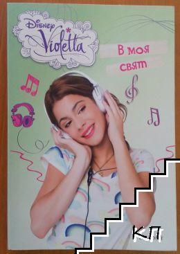 Disney Violetta: В моя свят