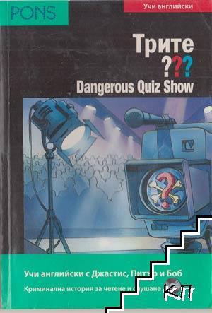 Pons: Трите??? Dangerous Quiz Show + CD