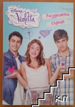 Disney Violetta: Раздвоено сърце