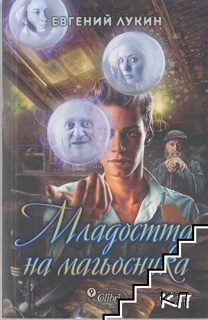 Младостта на магьосника