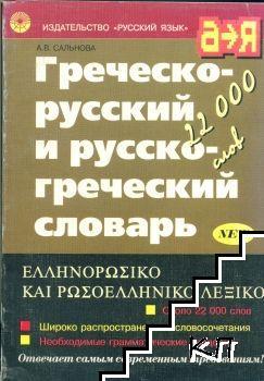 Греческо-русский и русско-греческий словарь / Ελληνορωσικό και Ρωσοελληνικό λεξικό