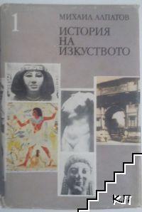 История на изкуството. Том 1