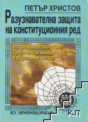 Разузнавателна защита на конституционния ред