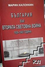 България във Втората световна война 1939-1945 година