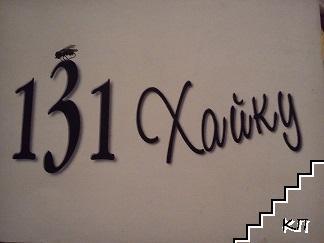 131 хайку