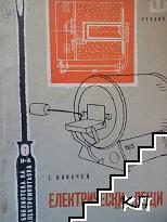 Електрически пещи