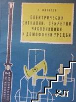 Електрически, сигнални, секретни часовникови и домофонни уредби