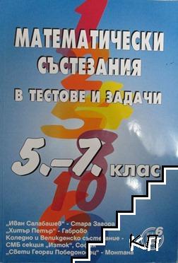 Математически състезания в тестове и задачи за 5.-7. клас