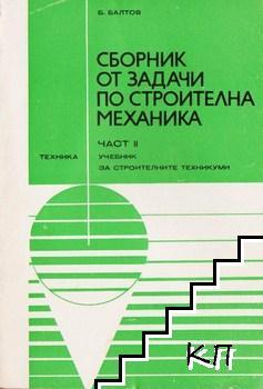 Сборник от задачи по строителна механика. Част 2