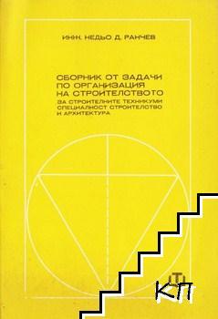 Сборник от задачи по организация на строителството