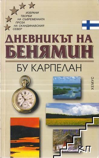 Дневникът на Бенямин