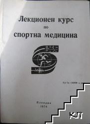 Лекционен курс по спортна медицина