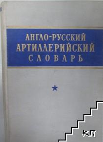 Англо-русский артиллерийский словарь