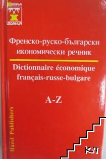 Френско-руско-български икономически речник / Dictionnaire economique français-russe-bulgare
