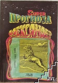 Суперпрогноза на Александер: Лъв през 1993 година