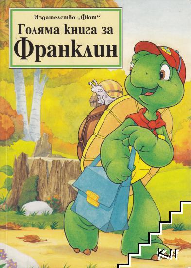 Голяма книга за Франклин
