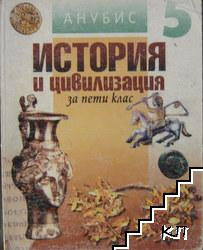 История и цивилизация за 5. клас