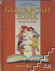 Български език за 5. клас