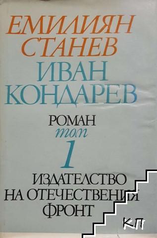 Иван Кондарев. Том 1