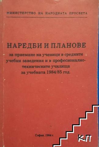 Наредби и планове за приемане на ученици в средните учебни заведения и в професионално-техническите училища за учебната 1984/85 год.