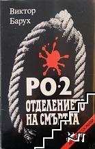 PO-2. Отделението на смъртта