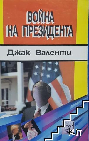Война на президента