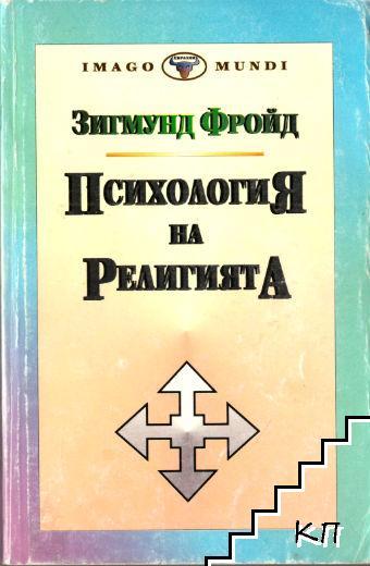 Психология на религията
