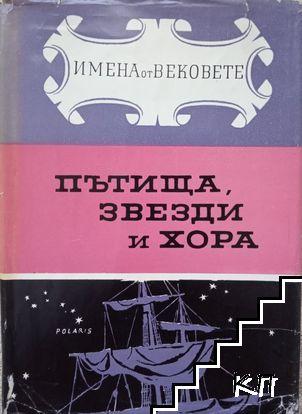 Имена от вековете. Книга 6: Пътища, звезди и хора