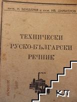 Технически руско-български речник