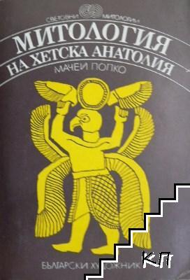 Митология на Хетска Анатолия