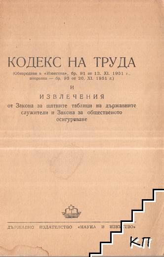 Кодекс на труда и извлечения от Закона за щатните таблици на държавните служители за Закона за общественото осигуряване