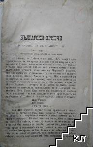 Български притчи или пословици и характерни думи. Част 2