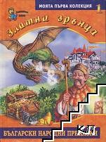 Български народни приказки. Книга 1