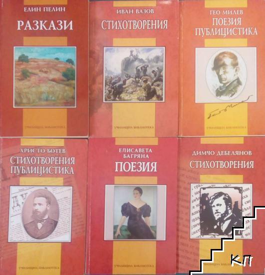 Училищна библиотека. Комплект от 14 книги