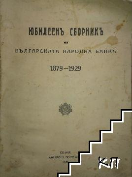 Юбилеенъ сборникъ на Българската народна банка 1879-1929