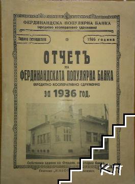 Отчетъ на Фердинандската популярна банка за 1936 год.