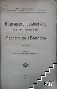 Българско-сръбските взаимни отношения и македонския въпросъ