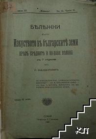 Бележки върху изкуството въ българските земи, презъ средните и по-новите векове
