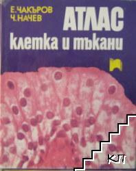 Атлас - клетка и тъкани