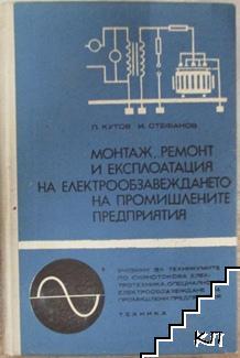 Монтаж, ремонт и експлоатация на електрообзавеждането на промишлените предприятия