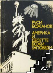 Америка и десетте божи заповеди