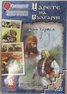 Царете на България. Бр. 2 / 2008